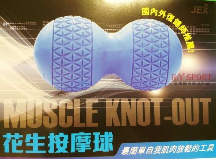 【H.Y SPORT】專利按摩花生球/深層組織按壓放鬆/按摩球/筋膜放鬆/按摩器 (藍/綠)(免運)