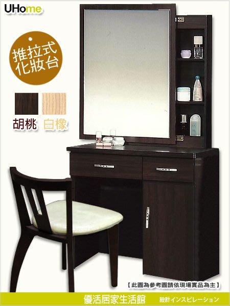 化妝台【UHO】ZM-典雅尊貴2.7尺推拉式化妝台(不含化妝椅)~中彰免運