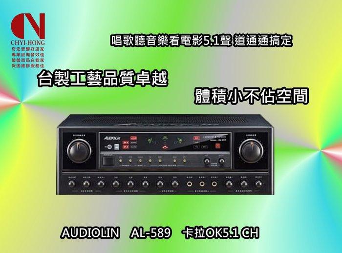 台灣製專業型卡拉ok擴大機 AUDIOLIN AL-589台灣好聲音5.1聲道卡拉OK擴大機歡迎來店試唱推薦泰山音響店家