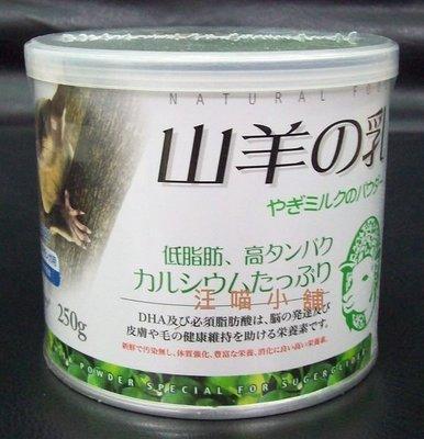 ☆汪喵小舖2店☆ CANARY蜜袋鼯專用羊奶粉