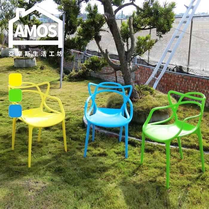 【YAN039】美背曲線塑膠休閒椅 Amos