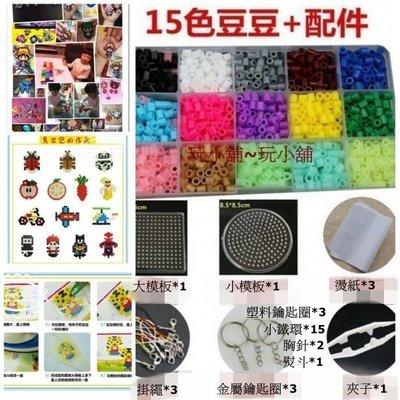 玩小舖@ 拼拼豆豆(膠珠) 套組~手工藝材料館-DIY- 拼豆組-盒裝拼豆套餐/ 創意拼豆 (含熨斗)