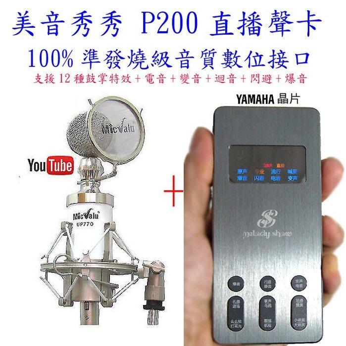 同森然播吧3代lightning接口i8邊播邊充電P200手機直播聲卡套餐b+up770麥克風防噴網支架送166音效