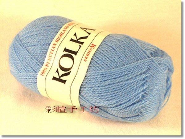 ☆彩暄手工坊☆ KOLKA 極細羊毛線 ~多色可選!手工藝材料、編織工具、進口毛線、編織書