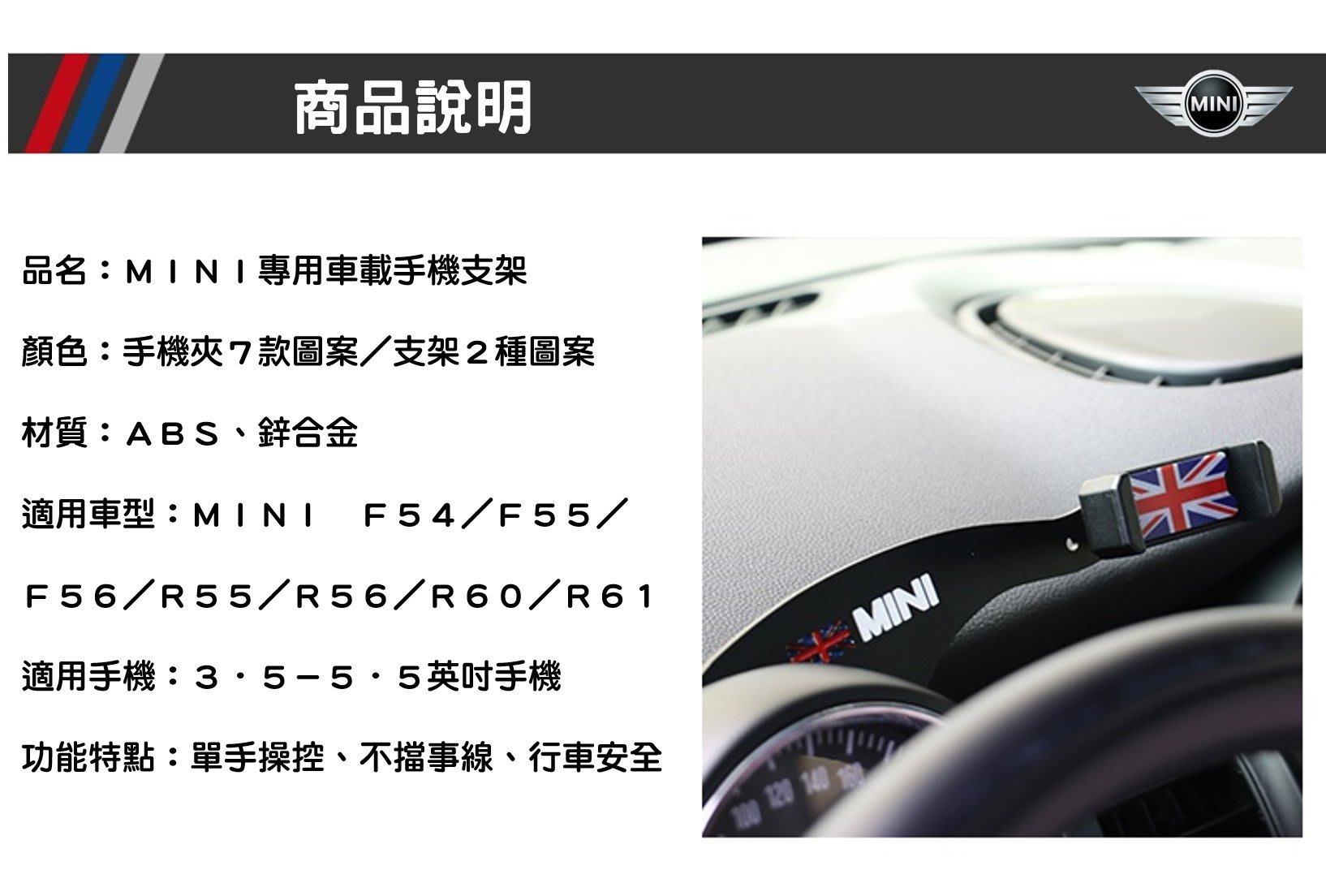 MINI Cooper S F54 F55 F56 R55 R56 R60 R61 F60 專屬 手機架 精品 英國國旗
