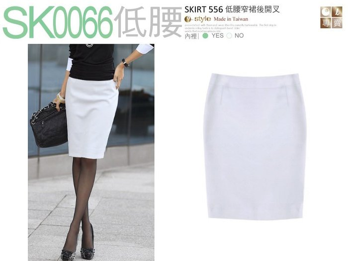 【SK0066】淡色系 ☆ O-style ☆低腰 OL彈性緞面光澤感窄裙、大~小尺碼-日韓流行通勤款