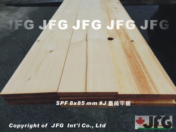 JFG 原木建材 *【SPF松木薄板】8x85mm  平板 木材 加工 相框 雕刻 木板 木工 裝潢 角材 南方松