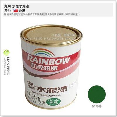 【工具屋】*含稅* 虹牌 水性水泥漆 420-6 彩綠 #6 立裝-1公升 有光型 內牆 室內 水泥內外壁 面漆 台灣