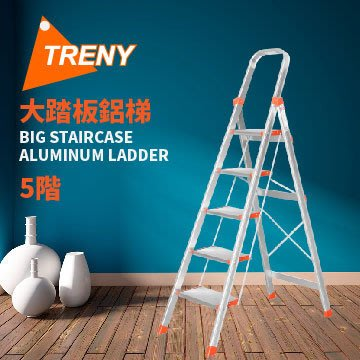 【TRENY直營】大踏板系列 鋁梯五階...