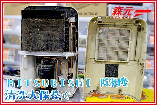 ~森元電機~MITSUBISHI 除濕機MJ~E100NX.MJ~18HGX.MJ~180