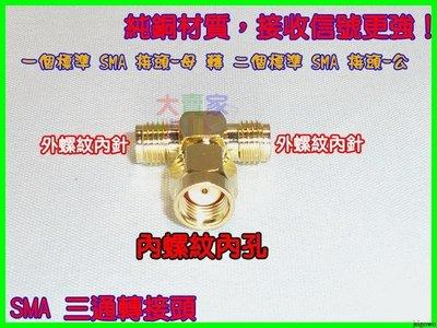 【優良賣家】PCWF08 SMA 三通轉接頭 T型 外螺內針  無線路由單網卡改裝雙天線 增強wifi信號
