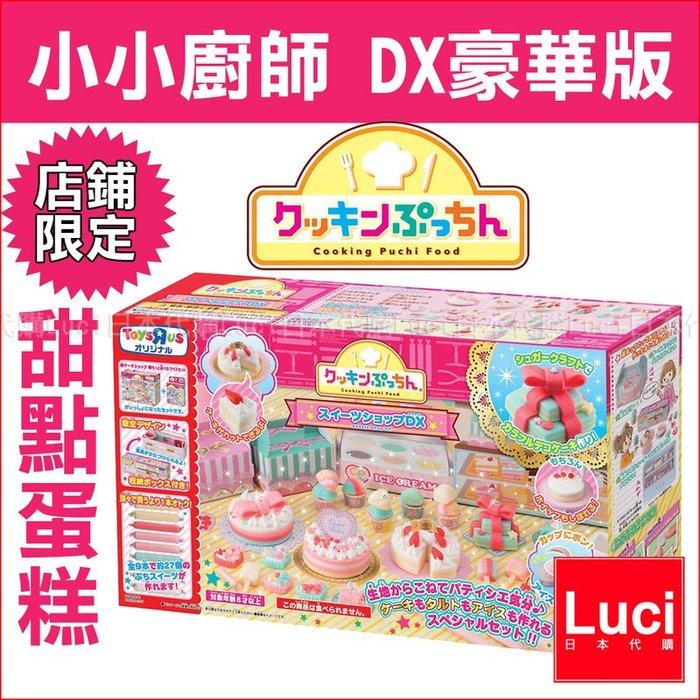 小小廚師 DIY 黏土遊戲製作 蛋糕甜點 DX豪華版 店鋪 限定 Bandai 萬代 生日禮物 LUCI代購