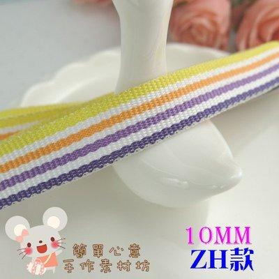ZH款【每碼10元】寬1公分繽紛彩虹條紋加厚款織布緞帶(紫色)☆DIY材料烘焙包裝美緞手作髮飾【簡單心意素材坊】