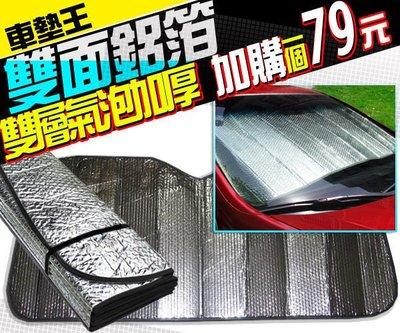 【車墊王】雙層鋁箔氣泡加厚 『頂級雙面鋁箔可折疊式遮陽墊』加購避光墊/腳踏墊省更多