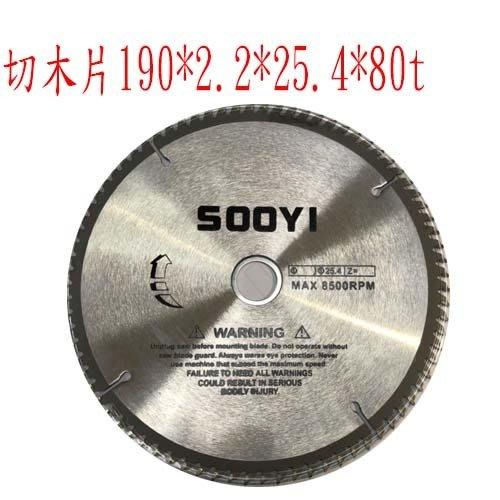 ㊣宇慶S舖㊣可刷卡分期 專業型 木工鋸片 190*2.2*25.4*80T 電動鋸片 圓鋸片 切片 砂輪片
