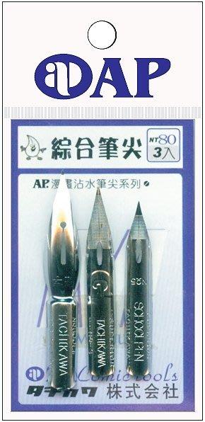 Luckshop  M2010-日本沾水筆尖系列-綜合筆尖(3入)(漫畫、指甲彩繪、紙蕾絲、書寫硬體字專用)