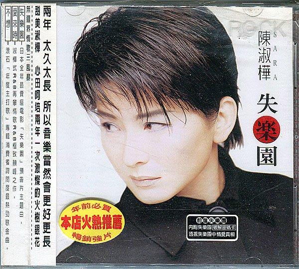 【塵封音樂盒】陳淑樺 - 失樂園  (全新未拆封)