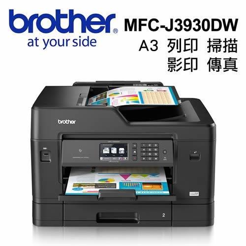 宓宓 Brother MFC- J3930DW A3複合機 /j200 j105 T500 T800 T300 維修