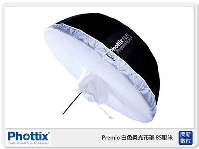 ☆閃新☆Phottix Premio 85公分 白色 柔光布罩 不含傘 85375(公司貨)