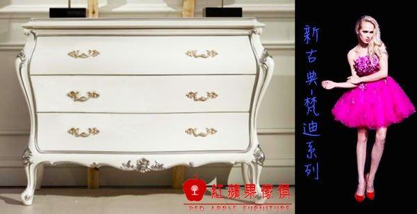 [紅蘋果傢俱] XGL-025 夢露系列 新古典 奢華風系列 三斗櫃 櫃子 儲櫃 收納櫃 斗櫃 玄關櫃