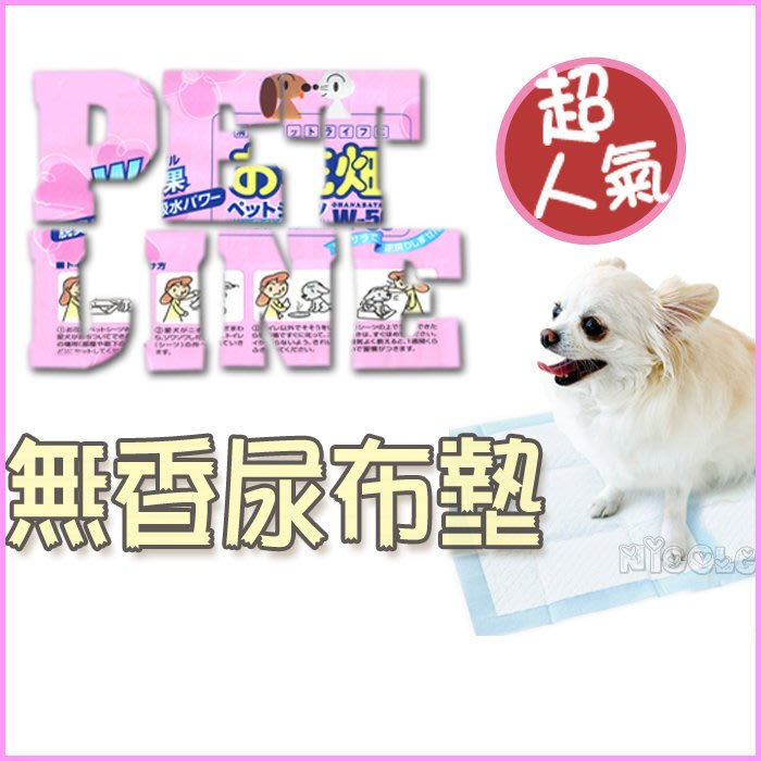 *Nicole寵物*PET-LINE(沛萊)無香寵物尿布墊【快速吸水型】〈4包免運;8包折價$40元〉狗,便盆,草皮業務