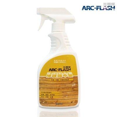ARC-FLASH光觸媒除醛護木蠟 - 木板‧木櫃‧木製傢俱適用