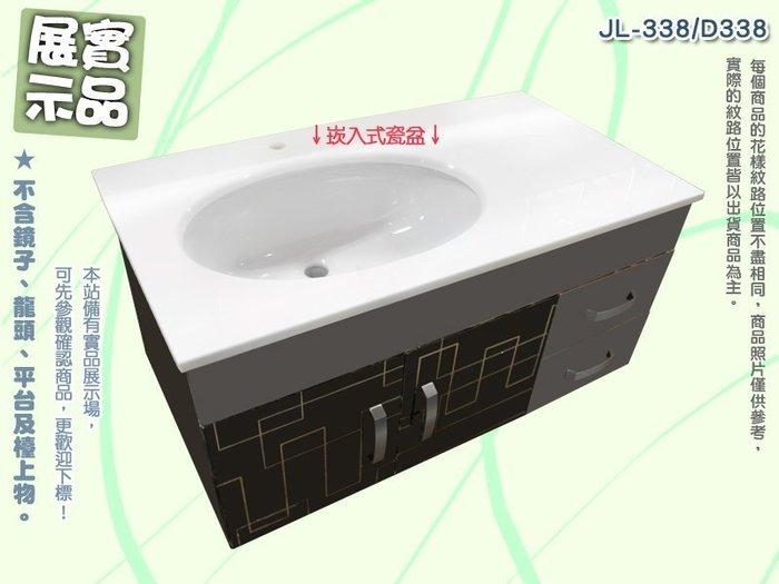【展示出清】JL-338/D338 不銹鋼浴櫃+陶瓷盆 另有 不鏽鋼龍頭 不銹鋼淋浴拉門 浴櫃