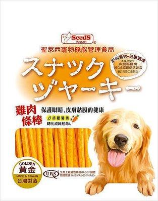 【愛狗生活館】聖萊西黃金系列-黃金雞肉條330g【特價含集點卷160元】