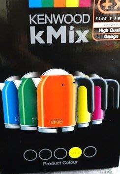 英國 Kenwood kMix 快煮壺 台灣代理 公司貨 白色 紅色 黃色