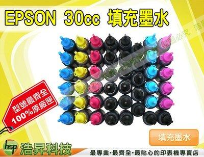 【含稅】EPSON 30cc 奈米寫真 填充墨水 連續供墨專用 可任選顏色 IINE01