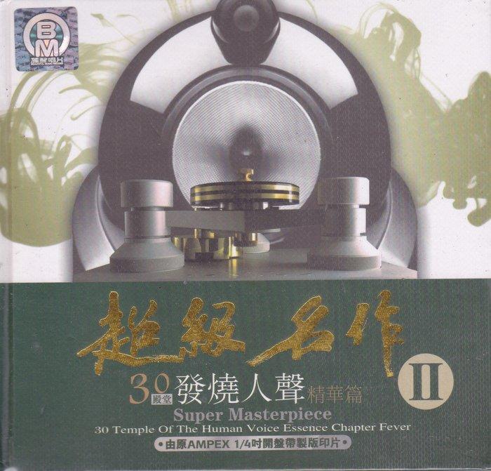 超級名作(II)  30發燒人聲(2CD)