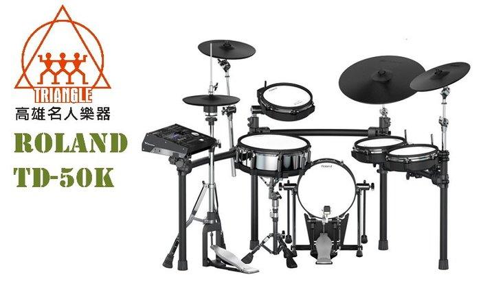 【名人樂器】Roland TD-50K TD50K 專業 電子鼓