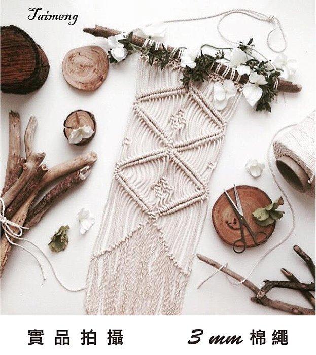 台孟牌 原色 棉繩 七種規格 一公斤包裝 (束口袋、焢肉繩、細棉繩、粗棉繩、棉線、食品繩、壽司繩、編織、手工藝、天然)