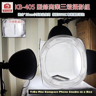 JAZZ-40cm迷你小型攝影棚/純正白光攝影燈/棚燈套組/拍照必備】含稅 KB-405頂級攝影組