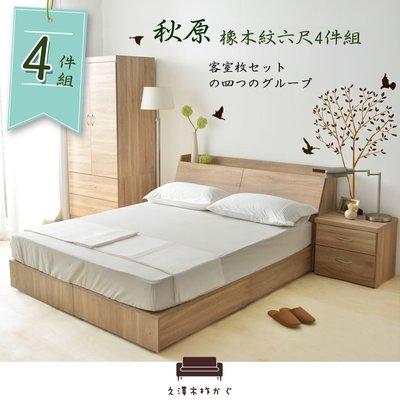 套房組 【UHO】「久澤木柞」秋原-橡木紋6尺 6分加強床底 4件組I