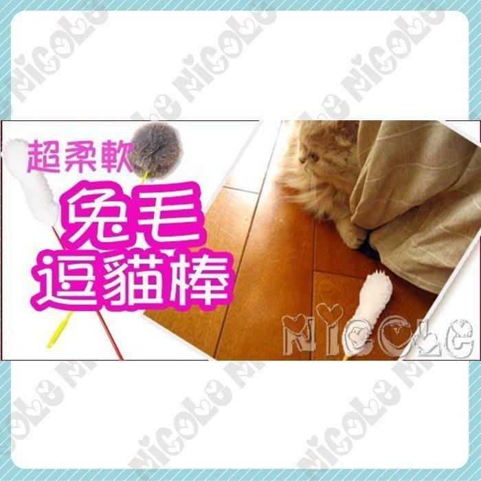 *Nicole寵物*超柔軟兔毛逗貓棒〈圓球、尾巴型〉兩色可選【買20免運】逗貓,貓抓板,遊戲台,跳台,釣竿,貓玩具