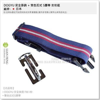 【工具屋】DOGYU 安全掛鉤 FM-49 + 雙色扣式 S腰帶 套裝組 D型掛勾 登山鉤  安全勾 防墜 高空作業