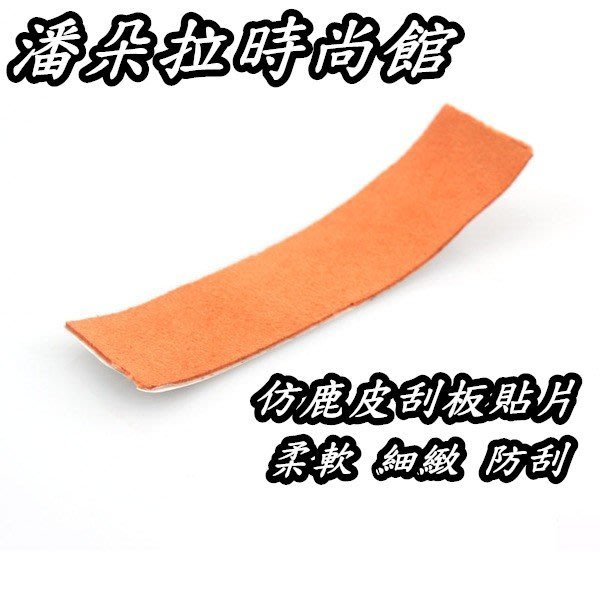 [潘朵拉時尚館] 防刮仿鹿皮刮板貼片  貼膜工具 用於 犀牛皮 卡夢貼紙 髮絲紋貼紙 全景天窗 車身貼紙