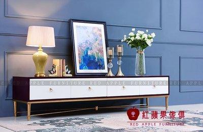 [ 紅蘋果傢俱 ] SLD-065 歐式美式系列 電視櫃 櫃子 收納櫃  數千坪展示