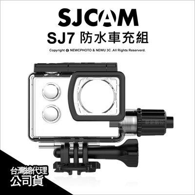 【薪創光華】SJCAM 原廠配件 SJ7 專用 防水車充組 防水殼 車用充電器 車充線 防水盒 運動攝影機