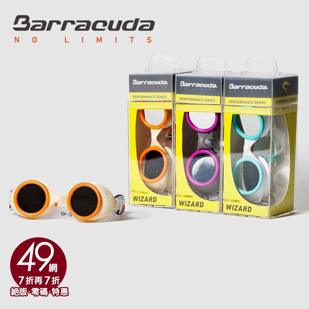 49網.com-美國Barracuda 兒童造型電鍍防霧泳鏡WIZARD#91310