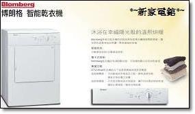 ~~新家電錧~~~博朗格Blomberg DVT16540~滾筒洗衣機好禮三選一or任兩台
