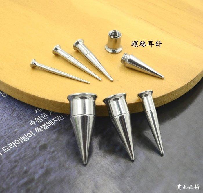 ☆追星☆ 3360(0.2~1公分)銀色2用款 擴耳器耳環(1組價)鈦鋼 直牙尖牙 耳擴器 直牛角 穿刺 擴洞2862