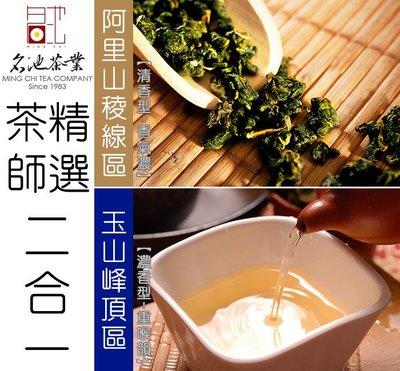 【名池茶業】茶師精選二合一 阿里山+玉山(4兩x2) 買就送鐵罐x2