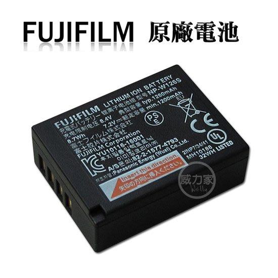 威力家 Fujifilm NP-W126S / W126S 專用相機原廠電池(平輸-密封包裝)X-Pro2 X-Pro1