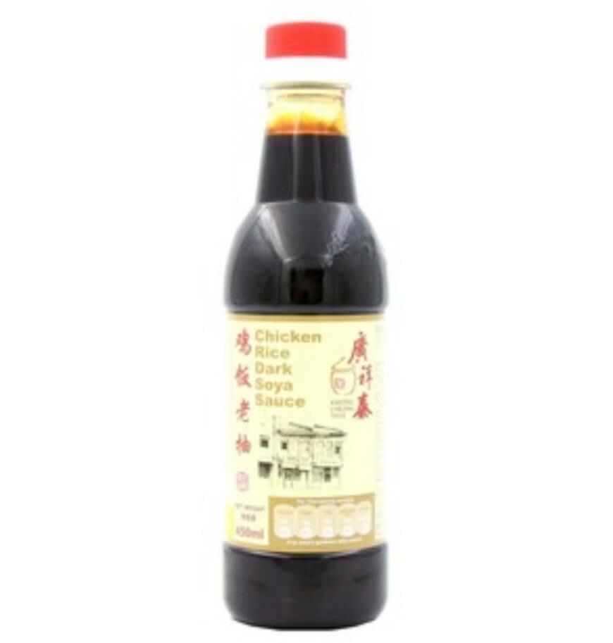 【新加坡美食小館】廣祥泰海南雞飯專用黑醬油-老抽(450ml/瓶),廚房美味好幫手!