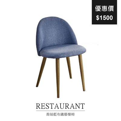 喬絲藍布鐵藝餐椅