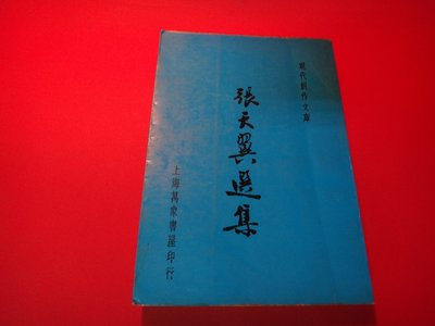 【愛悅二手書坊 11-03】張天翼選集