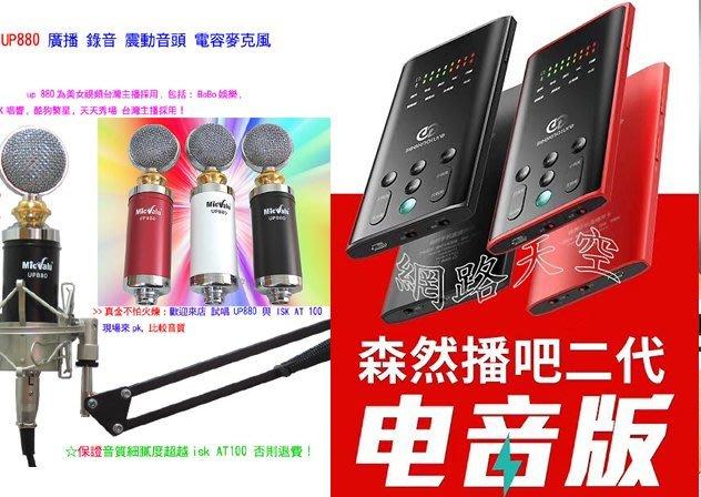 要買就買中振膜 森然播吧 2 電音版+Micvalu UP880電容式麥克風+防噴網+桌面nb35支架送166音效