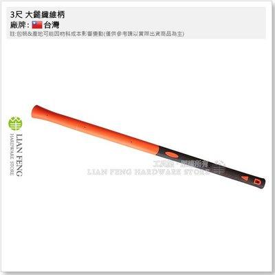 【工具屋】3尺 大鎚纖維柄 替換柄 鐵鎚 鐵槌 錘頭 大槌柄 榔頭 大鎚柄 長約87.3cm